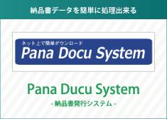 パナドキュメントシステム